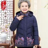 中老年人女裝外套奶奶裝棉襖老太太媽媽冬裝棉衣老人衣服羽絨棉服