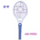 安寶 雙層大型電子電蚊拍  AB-9920  ◆雙層蚊拍網面設計,可減少誤觸網面觸電的情況