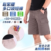 CS衣舖【兩件$700】加大尺碼 美式大側袋 側邊鬆緊腰圍 透氣 彈力 工作短褲 休閒褲 三色 8906