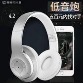耳機頭戴式藍芽無線音樂運動手機電腦通用蘋果大耳罩包耳 中秋節好康下殺