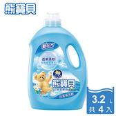 箱購 熊寶貝衣物柔軟精沁藍海洋香 3.2Lx4/瓶