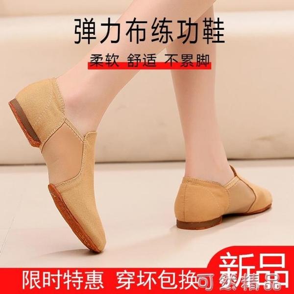 帆布室內外練功鞋男女舞蹈鞋軟底教師鞋爵士舞芭蕾舞鞋形體鞋