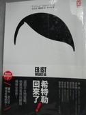 【書寶二手書T4/翻譯小說_HNT】希特勒回來了_帖木兒.魏穆斯