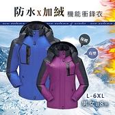【毛絨加厚】情侶禦寒防風防水衝鋒衣 刺繡機能休閒運動保暖外套-6色 L-5XL碼【C32047】