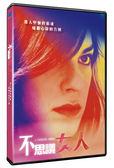 不思議女人DVD(丹尼爾維加/弗朗西斯科雷耶斯)