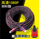 【現貨】5米 HDMI線1.4版高清線5米 5公尺雙磁環編織網 信號線 訊號線 HDMI電腦螢幕線