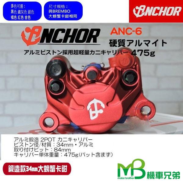 機車兄弟【Anchor 鍛造對二大螃蟹卡鉗】(ANC6)