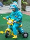 兒童雨衣戶外游 兒童連體雨衣恐龍造型男童女童寶寶幼稚園大帽檐雨褲雨披 傑克型男館