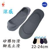 襪套 涼感止滑襪套 素面款 台灣製 芽比 YABY