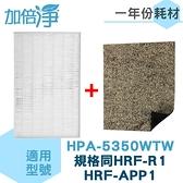 加倍淨 1年份耗材組 適用 HONEYWELL HPA-5350WTA 抗敏HEPA+CZ沸石活性碳濾網
