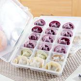 冰箱速凍餃子收納盒塑料保鮮盒子廚房分格水餃托盤餃子盒  雙12八七折