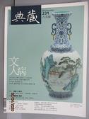 【書寶二手書T3/雜誌期刊_EZT】典藏古美術_231期_文人病