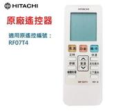 【佳麗寶】-(HITACHI日立)原廠冷氣遙控器『RF10T1』