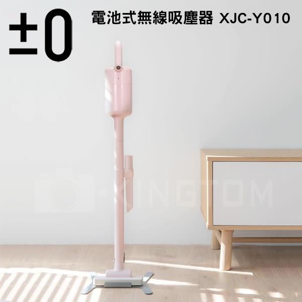【限量粉】±0 正負零 XJC-Y010 吸塵器 24期無息 旋風 輕量 無線 充電式  群光公司貨