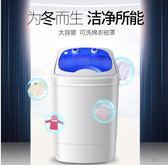 洗衣機 微型小洗衣機小型家用半全自動波輪洗脫一體帶甩乾單筒桶 歐萊爾藝術館
