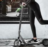 滑板車兩輪成人滑板車一鍵折疊雙減震鋁合金校園城市女性代步大輪滑板車 維多