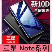 【萌萌噠】X-Level 三星 Galaxy Note9 Note8 全屏覆蓋鋼化膜 10D防爆曲面貼膜 防指紋玻璃膜 硬邊