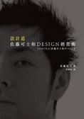 (二手書)設計.道-佐藤可士和DESIGN經營術