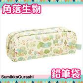 角落生物鉛筆盒鉛筆袋收納袋Sumikko Gurash   712 321 該該貝比  ☆