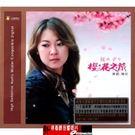 停看聽音響唱片】【CD】櫻花之旅 - 陳佳
