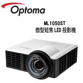Optoma 奧圖碼 ML1050ST 微型短焦LED投影機【免運+公司貨保固】