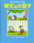 書立得-汪培珽推薦書單-阿文的小毯子