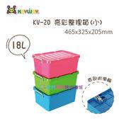【我們網路購物商城】聯府 KV-20 亮彩整理箱(小) 收納箱 整理箱 玩具