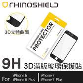 贈 傳輸線 犀牛盾 3D 滿版 9H 玻璃 iphone 8 7 Plus / 6 6s Plus 強化 玻璃貼 保護貼