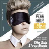 真絲眼罩旅行舒適睡眠遮光透氣女可愛韓國睡覺耳塞防噪音 可可鞋櫃 可可鞋櫃