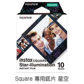 Fujiflm 富士【 SQ 星空 方形拍立得底片】 Square專用 單捲10張 底片 菲林因斯特 202104