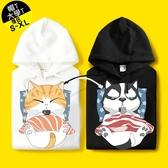 現貨 連帽T 暖暖刷毛 潮T 情侶T 情侶裝 MIT台灣製【YCS742-5】橘貓 哈士奇 蓋被被 玩手機 快速出貨