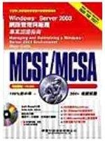 二手書博民逛書店 《MCSE/MCSA專業認證指南(70-290試題)Windo》 R2Y ISBN:9861570241│AnilDesai