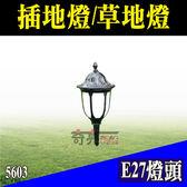 【指定商品滿3000免運】戶外照明 防鏽處理 插地燈 草皮燈 防水燈具16X25CM 使用E27 不含燈泡
