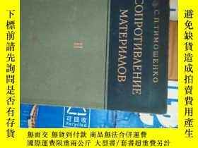 二手書博民逛書店STRENGTH罕見OF MATERIALS PART II A