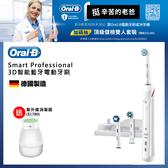 德國百靈Oral-B-Smart Professional 3D智能藍芽電動牙刷-V3 送ACOMO紫外線消毒器