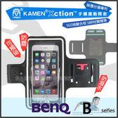 ☆KAMEN Xction運動臂套/臂袋/手機袋/手臂包/慢跑/腳踏車/單車/戶外活動/BENQ B50/B502/B505/B506