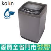 Kolin歌林17KGDD變頻洗衣機BW-17V03含配送到府+標準安裝【愛買】