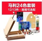 馬利油畫顏料套裝溫莎牛頓油畫工具資料箱初學者  JX【13件套(櫸木畫箱)】