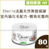 寵物家族-Cherie法麗天然無穀貓罐 室內貓化毛配方80g-鰹魚佐蟹肉