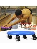健腹輪 健腹盤健身滑盤腳踩腹肌盤四輪萬向爬行盤健腹肌輪腹肌滑板滑輪盤 果果生活館