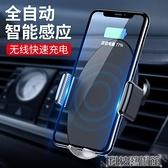 車載充電器車載無線充電器iphonex汽車用手機支架智慧全自動感應快充通用款 交換禮物
