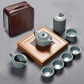 旅行茶具套裝便攜包家用簡約小日式陶瓷茶杯汝窯功夫茶具幹泡茶盤【米拉生活館】JY