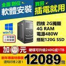 【12089元】3D順暢~全新AMD四核...