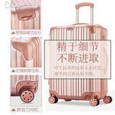 學生24密碼箱子行李箱女萬向輪拉桿箱男旅行箱20皮箱登機箱26「七色堇」YXS