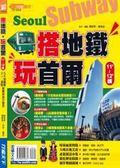 (二手書)搭地鐵‧玩首爾11'-12'版