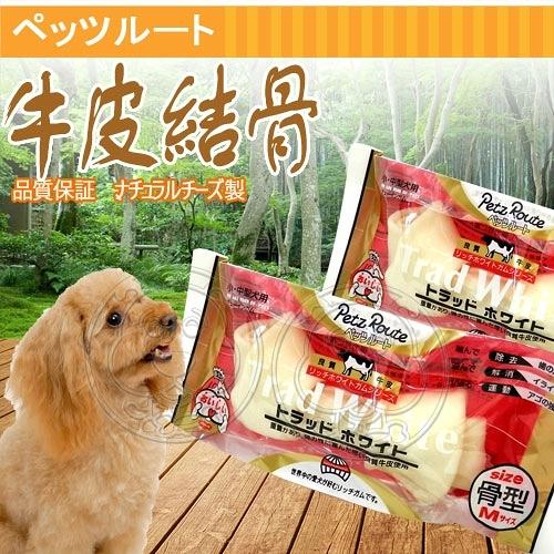 【培菓平價寵物網】Petz Route沛滋露》60204原味牛皮打結骨15~17cm-M(1入)