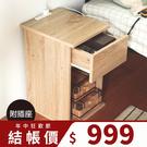 床頭櫃 收納櫃 邊櫃 床桌 置物櫃 抽屜櫃【N0095】唐恩插座式簡約床頭櫃 收納專科