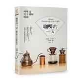咖啡的一切(咖啡迷完全圖解指南)(2版)