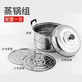 不銹鋼加厚二層蒸鍋家用2層蒸饃蒸魚鍋32 34 40cm商用湯鍋  ATF  米菲良品