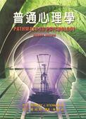 (二手書)普通心理學 中文第一版 2002年